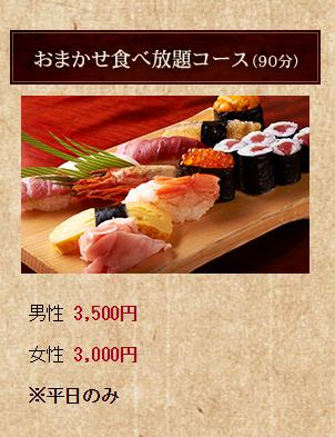 2018 08 20 18h51 50 - 千歳烏山や祖師ヶ谷大蔵から行かれる美味しいお寿司屋さん栄寿司総本店