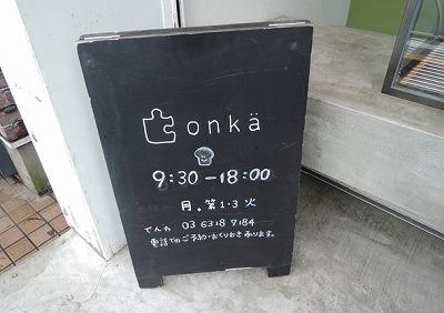 s 2018 08 07 10h30 21 - 経堂でかき氷を食べるならonkaか?アナモカフェか?人気なのはどっち?