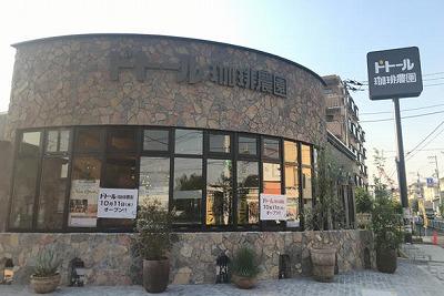 s 2018 08 14 20h25 04 - ドトール珈琲農園の1号店は世田谷にアリ!デートにも使えるカフェ♪