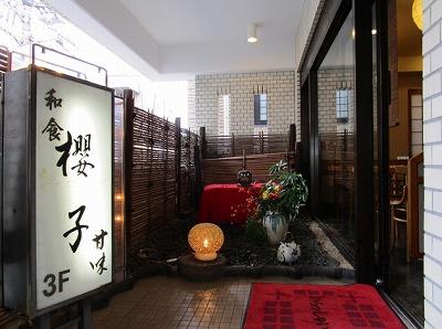 s 2018 08 15 09h44 04 - 成城学園前にある櫻子は芸能人もお忍びで通う甘味処!