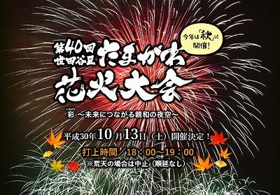 s 2018 08 18 20h45 27 - 2018年のたまがわ花火大会の日程!成城コルティからも花火は見える?