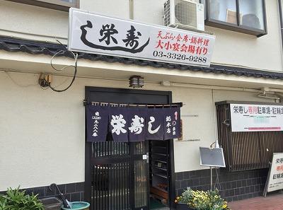 s 2018 08 20 18h53 14 - 千歳烏山や祖師ヶ谷大蔵から行かれる美味しいお寿司屋さん栄寿司総本店