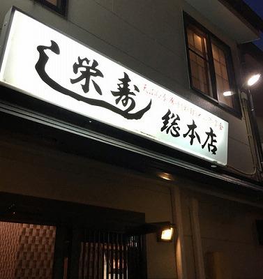 s 2018 08 20 18h53 41 - 千歳烏山や祖師ヶ谷大蔵から行かれる美味しいお寿司屋さん栄寿司総本店