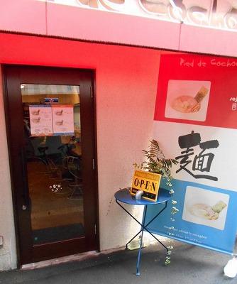 s 2018 08 21 10h38 49 - 祖師ヶ谷大蔵のラーメン屋さんでデートに最適なお店!ピエ ドゥ コション