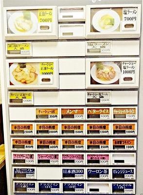 s 2018 08 21 10h40 47 - 祖師ヶ谷大蔵のラーメン屋さんでデートに最適なお店!ピエ ドゥ コション