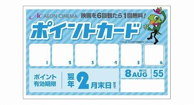 s aeoncinema pointcard - 成城学園前から一番近い映画館は?新百合ヶ丘と二子玉川どっち?