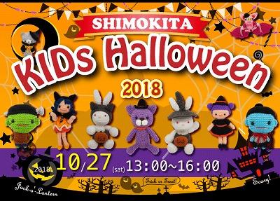 s 2018 09 18 15h54 18 - 成城学園前周辺のハロウィンイベント2018!仮装したキッズが可愛すぎる♪