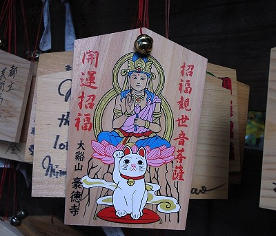 s 2018 09 19 10h10 49 - 豪徳寺の招き猫は通販できる?猫好きには必見のお寺です!