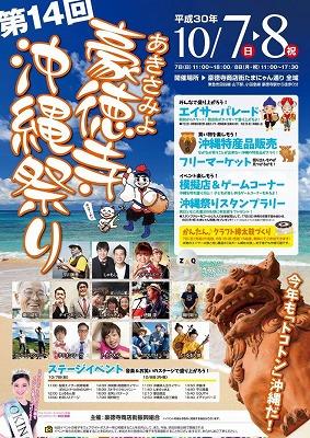 s 2018 09 21 13h18 51 - 第14回あさきみよ豪徳寺沖縄祭り2018のステージイベントの時間は?
