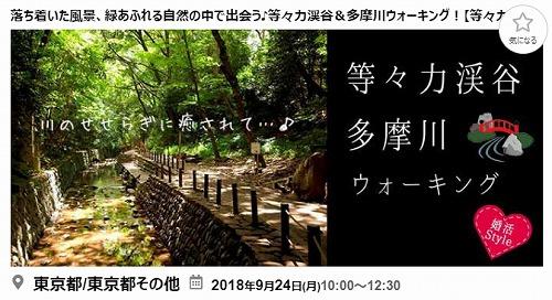 s 2018 09 23 17h02 40 - 成城学園前から行かれる街コン!等々力不動尊と多摩川をウォーキング
