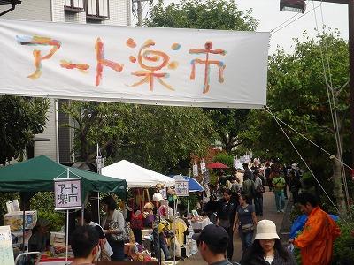 s 4cd56f09c2a1a - 三茶de大道芸とアート楽市の2018年の日程は?雨天決行って本当?