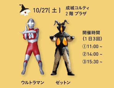 2018 10 23 16h49 29 - 小田急のウルトラハッピーハロウィン!成城コルティにもスタンプ!