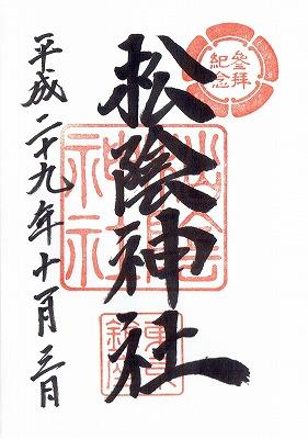 s 20171103203009 - 松陰神社の御朱印帳と御朱印!幕末好きには必見の神社です♪
