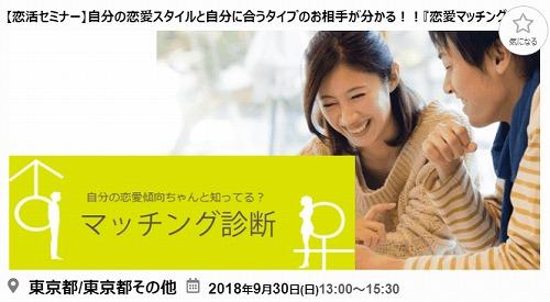 s 2018 09 26 09h01 37 - 街コンでマッチングしない人のために!世田谷で恋愛マッチング診断はいかが?