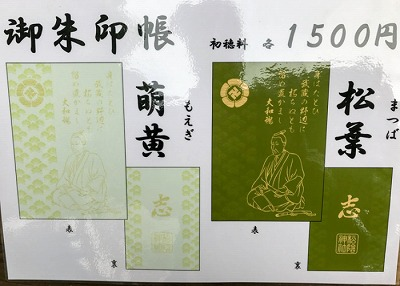 s 2018 10 01 09h36 03 - 松陰神社の御朱印帳と御朱印!幕末好きには必見の神社です♪