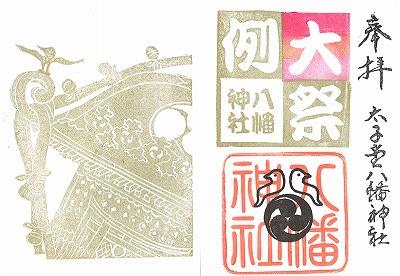 s 2018 10 09 09h13 27 - 太子堂八幡神社例大祭で秋デート♪2018年の日程と限定御朱印