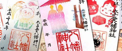 s 2018 10 09 10h25 19 - 太子堂八幡神社例大祭で秋デート♪2018年の日程と限定御朱印