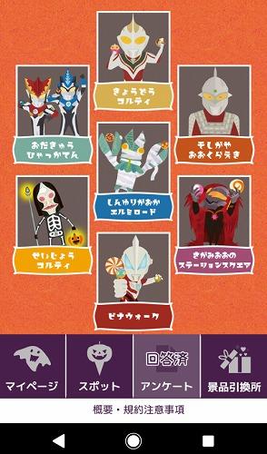 s 2018 10 23 16h47 20 - 小田急のウルトラハッピーハロウィン!成城コルティにもスタンプ!