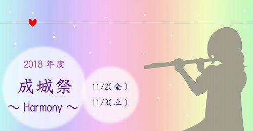 s 2018 10 29 19h49 17 - 成城大学学園祭!2018年の芸能人ゲストは千葉雄大さんに決定!