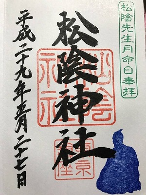 s 3ec7b5ae125779baee432aea6b469988 - 松陰神社の御朱印帳と御朱印!幕末好きには必見の神社です♪