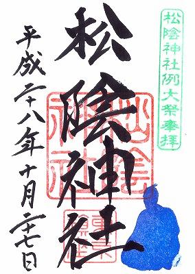 s 768bd116fee97d9614f73cc22ef94cbd - 松陰神社の御朱印帳と御朱印!幕末好きには必見の神社です♪