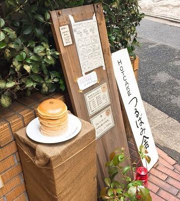 s 2018 12 05 09h57 59 - 経堂のつるばみ舎はホットケーキもフルーツサンドも絶品!