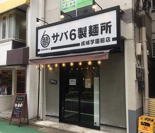 s 2019 02 15 19h14 35 - 成城学園前のサバ6製麺所は関東初上陸の鯖ラーメン!